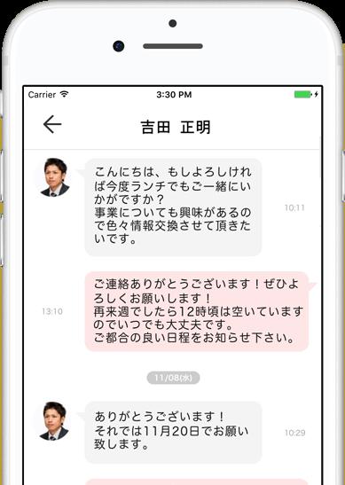 経営者層専用のビジネスマッチングアプリ【linker】